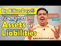 Big Billion Days!!! വാങ്ങുന്നത് Asset or Liabilities - Thommichan Tips 48 - Malayalam