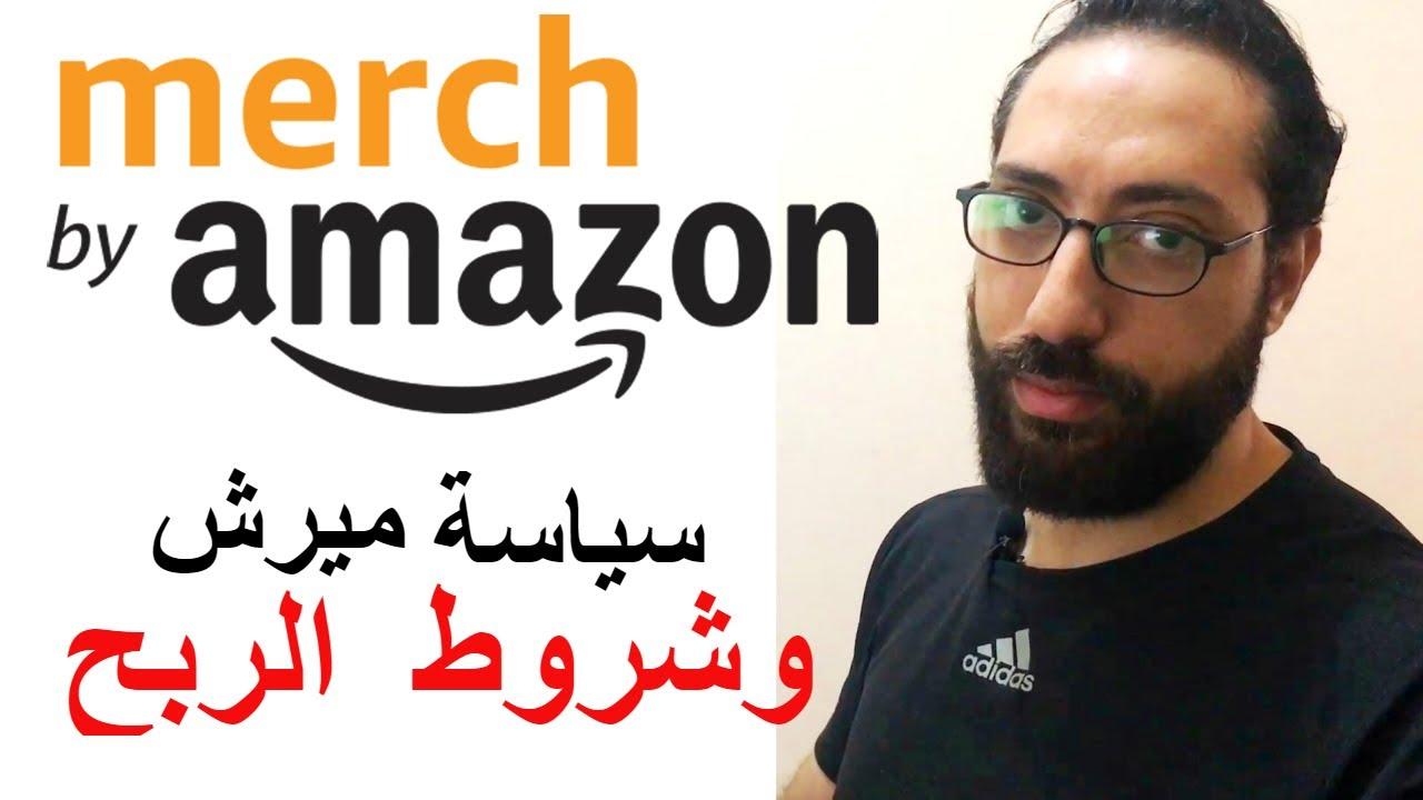 Merch by amazon شروط الربح من ميرش باي امازون