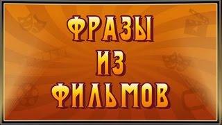 Игра Фразы из фильмов 1, 2, 3, 4, 5 уровень в Одноклассниках и в ВКонтакте.