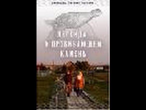 Легенда о пробивающем камень (о чем поют ханты) (2012) фильм