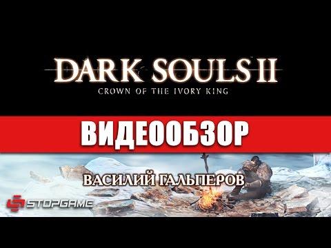 Обзор игры Dark Souls II: Crown of the Ivory King