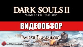 Обзор игры Dark Souls II Crown of the Ivory King