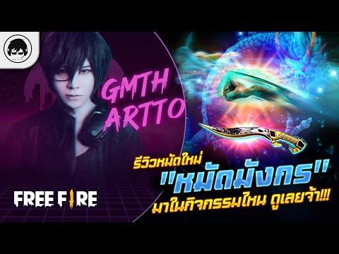 "[Free Fire]EP.271 GM GM Artto รีวิวหมัดใหม่ ""หมัดมังกร"" มาในกิจกรรมไหน ดูเลยจ้า!!!"