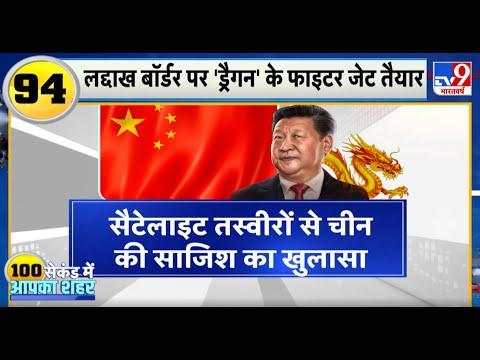 चीनी राष्ट्रपति शी जिनपिंग ने दी युद्ध की धमकी, लद्दाख बॉर्डर पर 'ड्रैगन' के फाइटर जेट तैयार