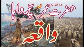 Hazrat Umar aur ek Charwahay ka sabaq amoz waqia (Qissa) - Amir News