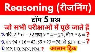 Reasoning top 5 questions | Reasoning short tricks | ssc gd, rpf, ib, cgl, chsl, mts, bank, railway