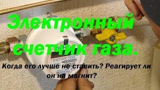 Электронный счетчик газа. Села батарейка - что делать? Реагирует ли он на магнит?