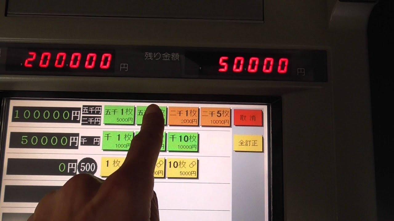 山口銀行の両替機操作動畫 - YouTube
