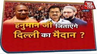 क्या हनुमान भक्ति से हिंदू वोट मिलेंगे ? | देखिए Dangal With Rohit Sardana