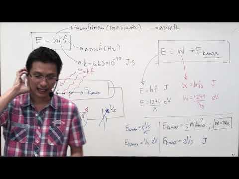ติวสรุปฟิสิกส์ ม.6 บทที่19 ฟิสิกส์อะตอม (เพื่อเตรียมสอบ)