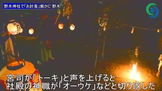 野木神社で「お討鬼」厳かに 野木