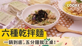 乾拌麵的六種吃法|【COOKY】Six Ways to Cook Noodles