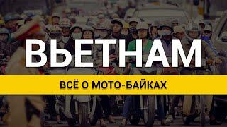 Где купить байк - скутер - мотоцикл во Вьетнаме в Нячанге и МУЙНЕ