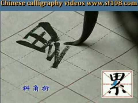 "Yan Style Chinese Calligraphy Basic Strokes ""BENT"" & Character"