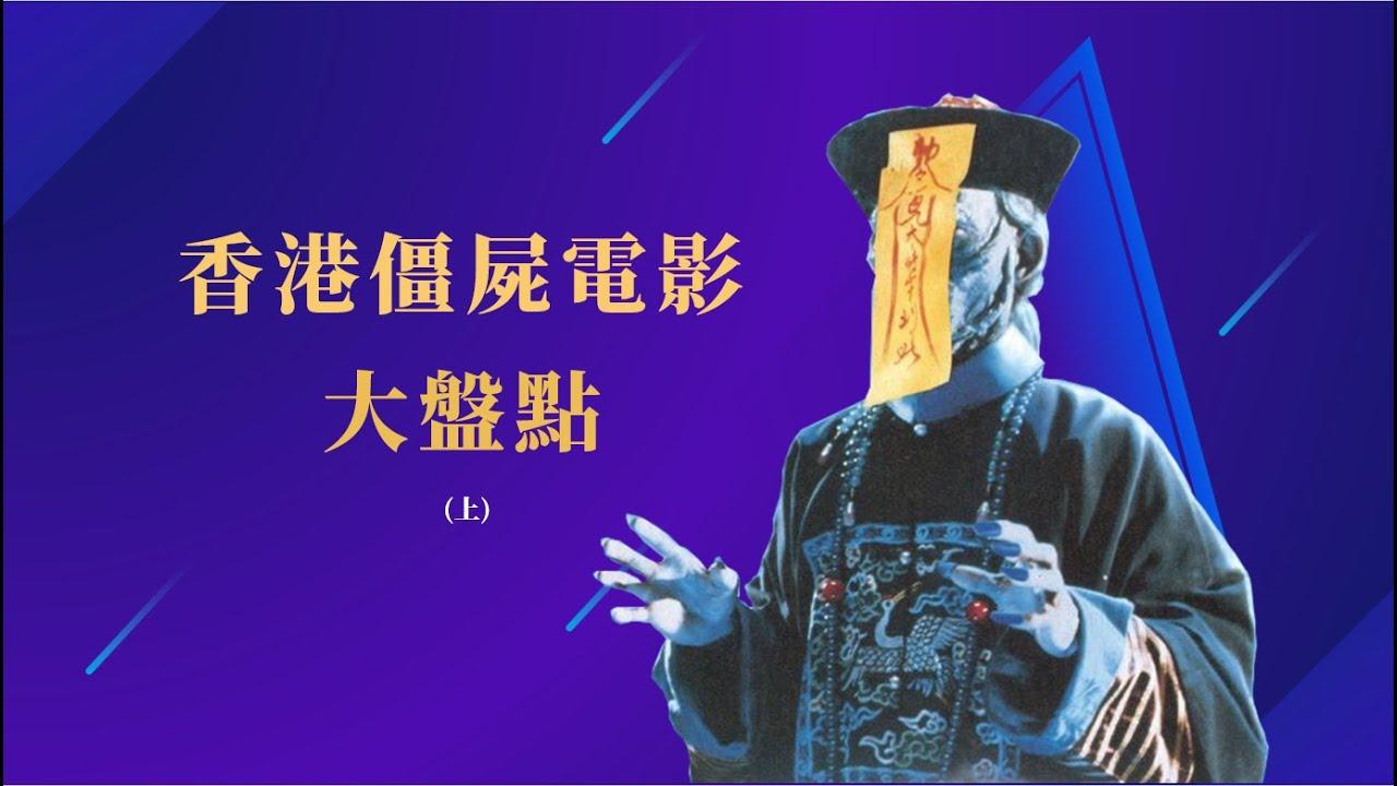 搞笑恐怖僵尸片_童年陰影,恐怖又搞笑!香港僵屍電影大盤點   日常不常 - YouTube