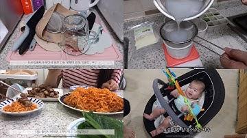 엄마의하루👩🍳 - 밥주고 밥먹고 재우고 하루순삭, 이유식을 시작해요, 큐브만들기