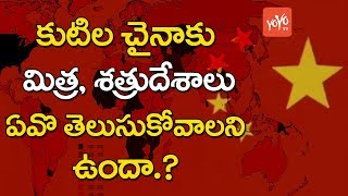 చైనాకు మిత్ర , శత్రుదేశాలు ఇవే | Which Country is China Friend and Which Country is Enemy | YOYOTV