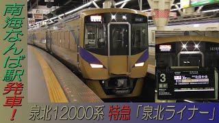 泉北12000系特急「泉北ライナー」和泉中央行き なんば駅発車!