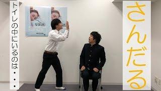 コラボ動画第11弾! お笑い芸人【さんだる】が、開催中のホリプロスター...