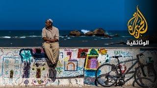 الصويرة مدينة التعايش - المغرب