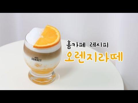 오렌지라떼