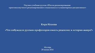 Кіра Ільїна. Що спонукало російських професорів писати рецензії: до історії жанру?