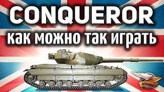 Conqueror - Почему эти игроки играют именно ТАК???