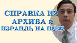 справка из архива. в Израиль на ПМЖ (юрист адвокат Одесса)(, 2016-05-25T13:10:08.000Z)