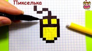 Как Рисовать Компьютерную Мышку по Клеточкам ♥ Рисунки по Клеточкам #pixelart