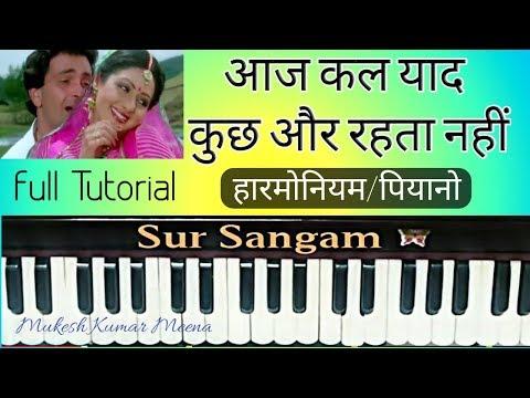 Aaj Kal Yaad Kuch Aur Rehta Nahi I Mohammat Aziz I Nagina I Sur Sangam I Harmonium I Piano