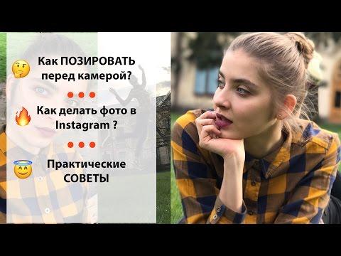 Как позировать перед камерой? Как сделать фото в Instagram? Советы!