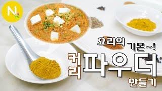 [화니의 요리 비결] 요리의 기본~! '커리 파…