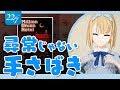 أغنية 【22/7ゲームクイーン対決】Million Onion Hotel【斎藤ニコル】