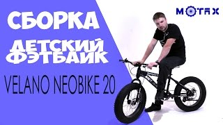 Детский велосипед фэтбайк (Fatbike) Velano Neobike 20 - Сборка