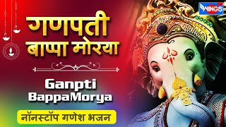 Ganpati Bappa Morya : Ganpati Bappa Morya : Nonstop Ganesh Ji Ke Bhajan : Beautiful Ganesh Bhajan