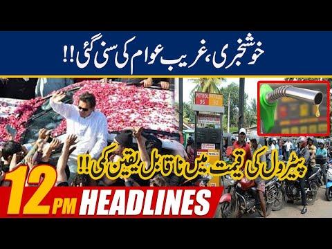 12pm News Headlines | 29 Feb 2020 | 24 News HD
