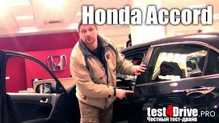 [Недотест] Хонда Аккорд 2014 (Honda Accord)