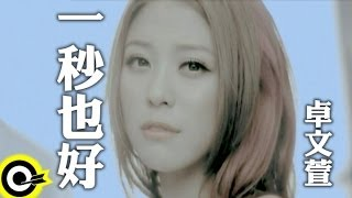 卓文萱 Genie Chuo【一秒也好】Official Music Video
