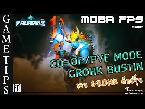 PVE Mode (How To Win) Paladins : Grohk Bustin (Bug) เจอ Grohk ต้องจุ๊บ