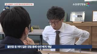 소상공인방송 홍성돈 숙면베개 베리굿베개 1670-043…