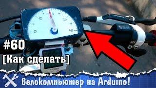 Спидометр для велосипеда своими руками(Из этого видео вы узнаете о том, как сделать спидометр для велосипеда своими руками на Arduino, также этот спидо..., 2016-07-18T06:00:01.000Z)