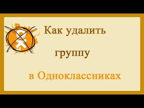 Как удалить группу в Одноклассниках/How Delete A Group In Odnoklassniki
