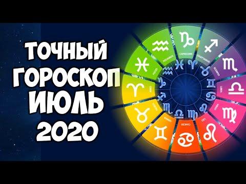 САМЫЙ ТОЧНЫЙ ГОРОСКОП НА ИЮЛЬ 2020 ГОДА ПО ЗНАКАМ ЗОДИАКА ЛУЧШИЙ АСТРОПРОГНОЗ
