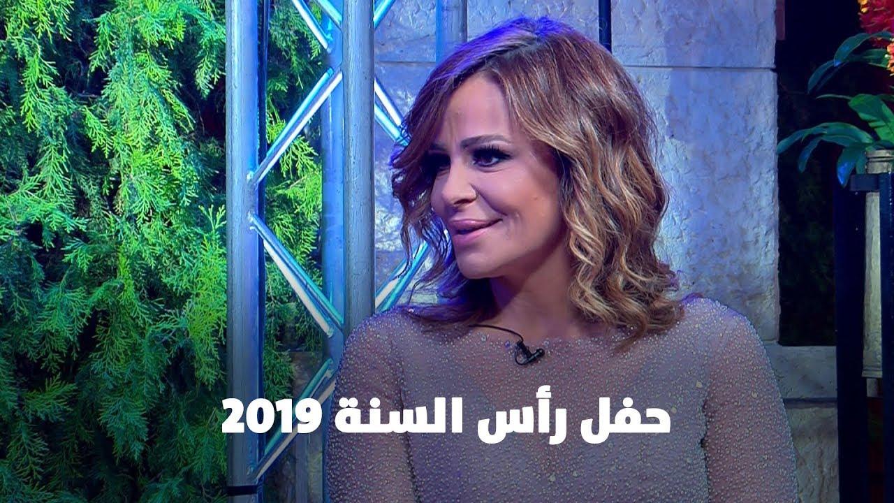 حفل راس السنة لعام 2019
