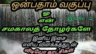 9th Std தமிழ் ஓ... என் சமகாலத் தோழர்களே வீடியோ காட்சிகள்kalvi Saalai