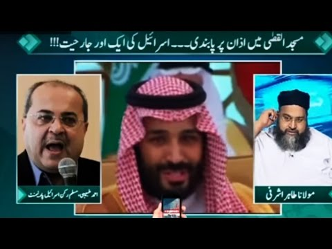 World's Most Dangerous Man? Main Our Maulana - 17 November 2016