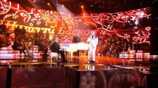 Download Николай Басков - Шарманка - Лужники, 2009 Mp3 and Videos