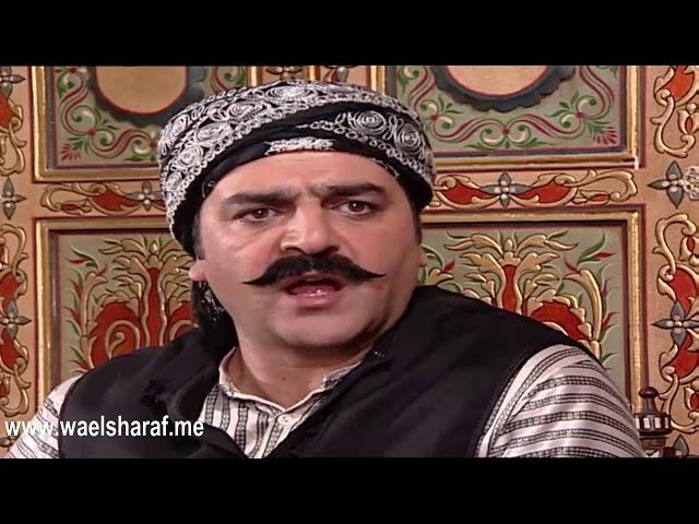 العكيد بعتو لمعتز بمهمة عالغوطة   باب الحارة   وائل شرف