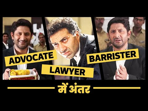 Difference Between Advocate Lawyer Barrister etc.