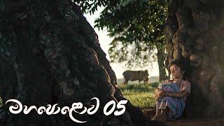 Mahapolowa | Episode 05 - (2021-01-03) | ITN Thumbnail